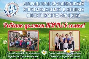 «Ребёнок должен ЖИТЬ! в семье»: Орловская епархия поддержала городской социальный проект