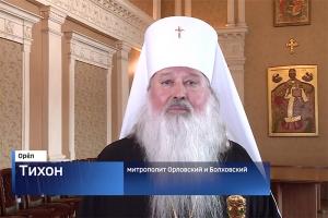 Пасхальное обращение к телезрителям митрополита Орловского и Болховского Тихона