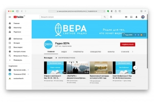 Радио «Вера» открыло на канале YouTube площадку, где авторы документальных и игровых фильмов о Православии могут публиковать свои работы
