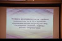 В ОГУ состоялся круглый стол по реформе  демографического и семейного законодательства с участием митрополита Орловского и Болховского Тихона, депутата ГД РФ Николая Земцова, координатора «Сорок Сороков» Андрея Кормухина. 3 февраля 2020 г.